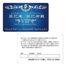 【ホテルベル鐘山様】会員カード