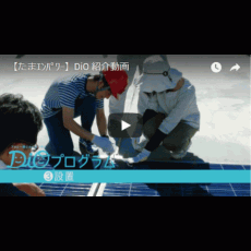 【多摩エンパワー様】 DiOプログラム
