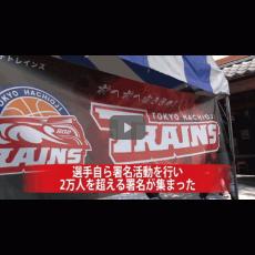 【八王子トレインズ様】2015プロリーグ参入記念動画