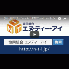 【協同組合NTI様】ETCコーポレートカード