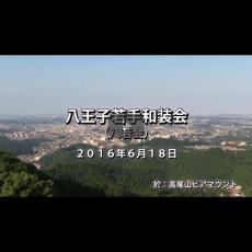 【八若会】高尾山ビアマウント
