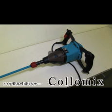 高性能ミキサーCollomix【商品紹介】