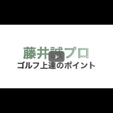 【プロゴルファー藤井誠様】ゴルフ上達のポイント