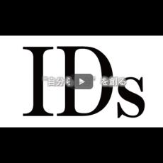 【IDs様】60秒CM