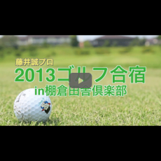 【プロゴルファー藤井誠様】棚倉合宿2013