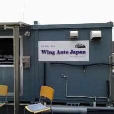 【ウイングオートジャパン様】看板