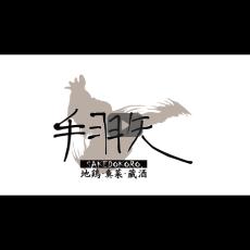 【手羽矢様】バイト募集 30秒CM