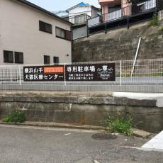 【横浜山手犬猫医療センター様】看板