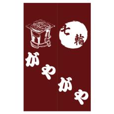 【七輪がやがや様】ロゴ制作