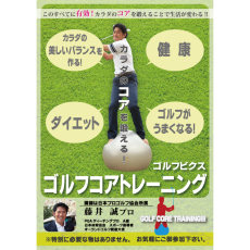 【プロゴルファー藤井誠様】イベントチラシ