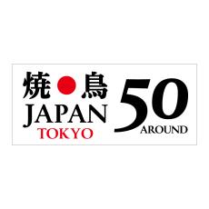 【焼鳥JAPAN様】ロゴ制作