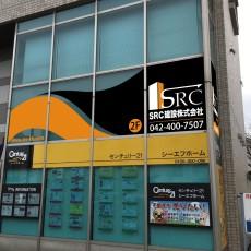 【SRC建設株式会社 多摩支店様】ガラス面シート