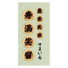 【農家民宿 寿満笑留様】ロゴ制作