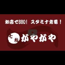【七輪がやがや様】店舗紹介